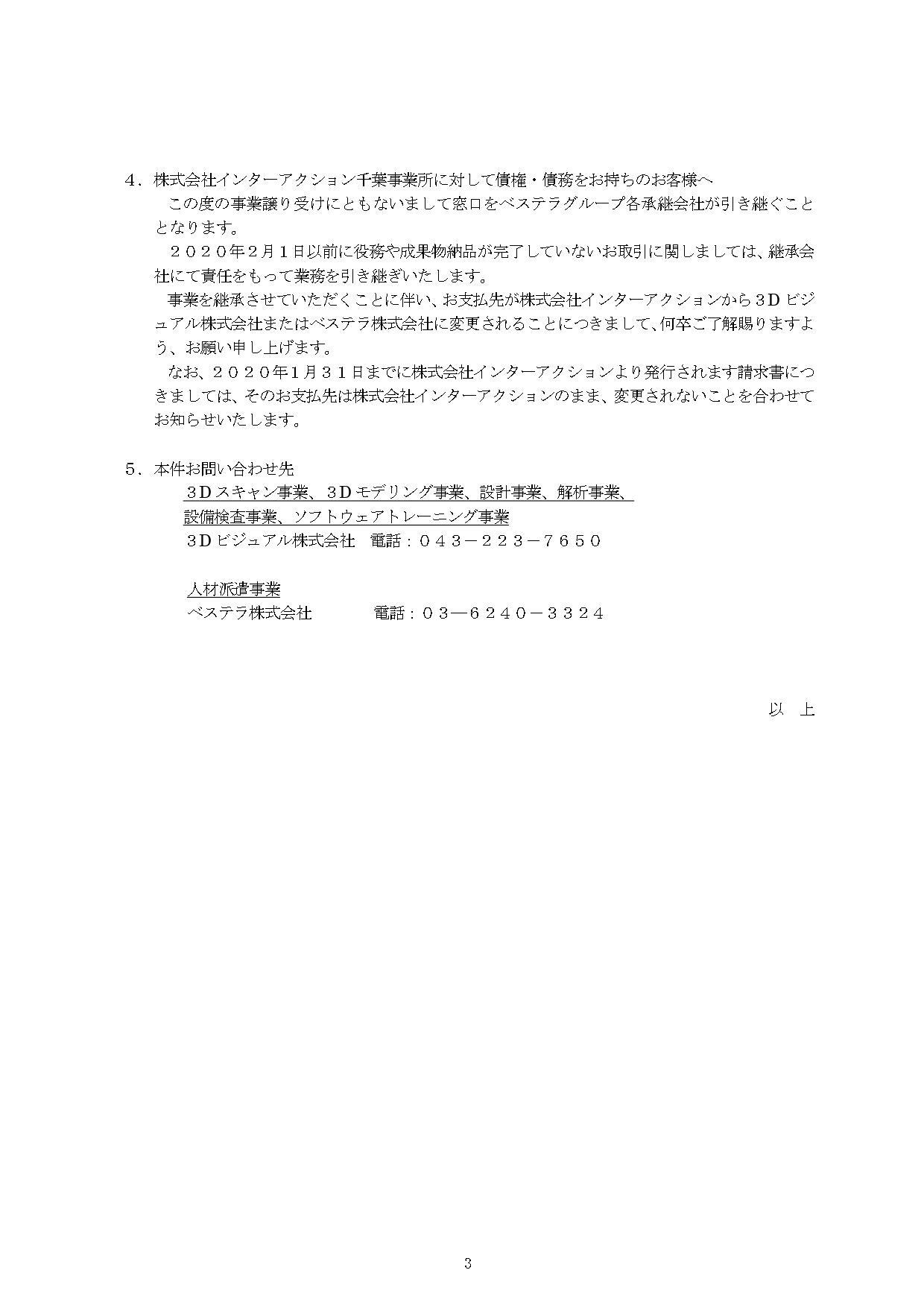 Microsoft Word - 莠区・ュ縺ョ蠑慕カ吶℃縺ォ髢「縺吶k縺疲。亥・・茨シ泥繝薙ず繝・繧「繝ォ・・00123謾ケ螳喟page-0003.jpg